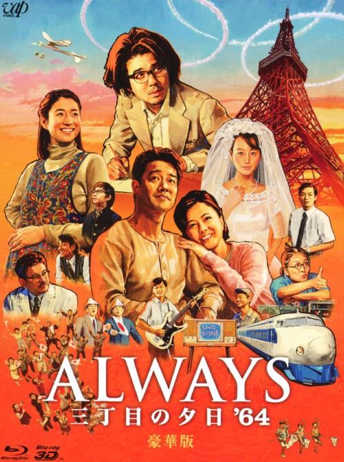 【中古】限)ALWAYS 三丁目の夕日'64 豪華版 2D+3D 【ブルーレイ】/吉岡秀隆
