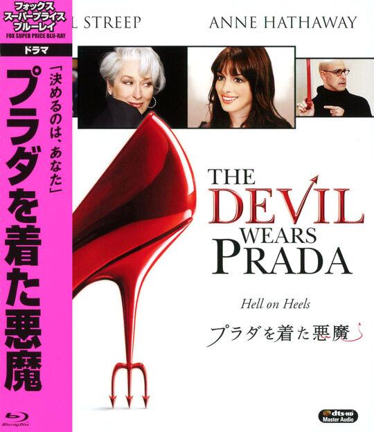 【中古】D3】プラダを着た悪魔 【ブルーレイ】/メリル・ストリープ