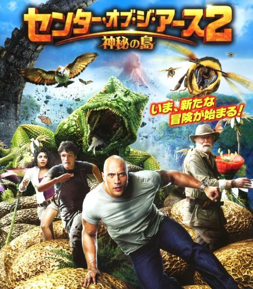 【中古】初限)2.センター・オブ・ジ・アース 神秘の島BD&DVD 【ブルーレイ】/ドウェイン・ジョンソン