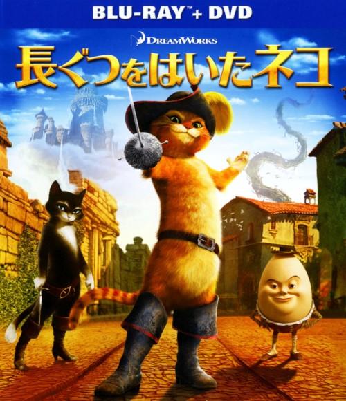 【中古】長ぐつをはいたネコ ブルーレイ+DVDセット 【ブルーレイ】/アントニオ・バンデラス