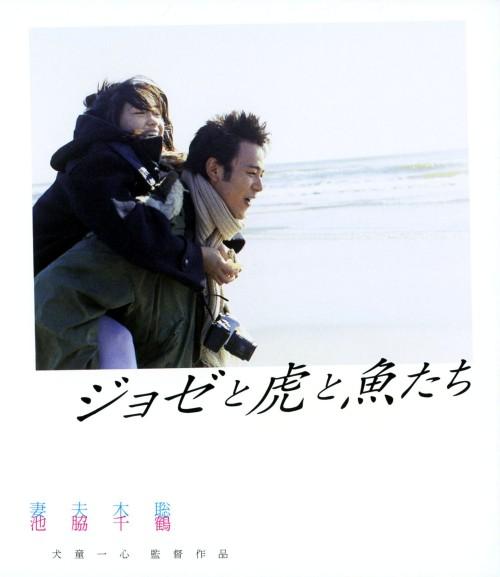 【中古】ジョゼと虎と魚たち SP・ED 【ブルーレイ】/妻夫木聡