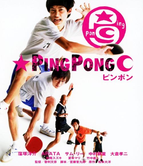 【中古】ピンポン SP・ED 【ブルーレイ】/窪塚洋介