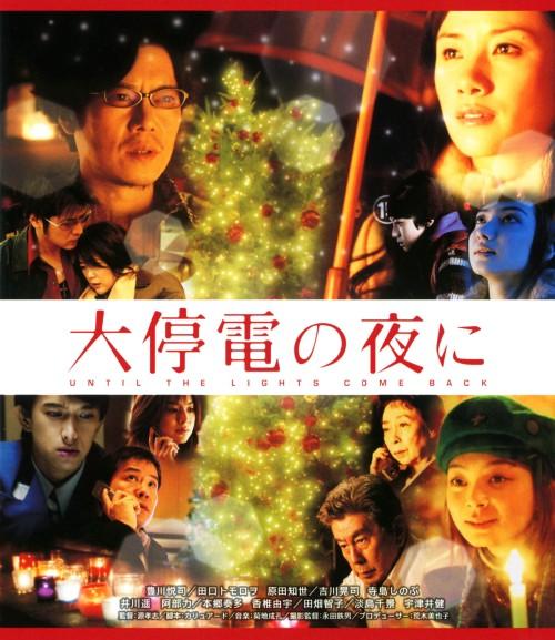 【中古】大停電の夜に SP・ED 【ブルーレイ】/豊川悦司