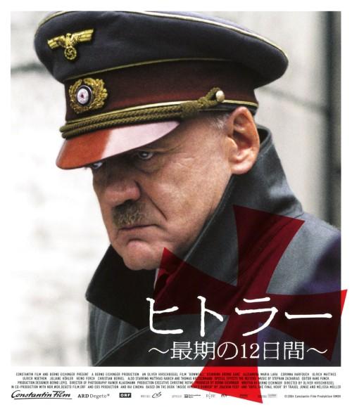 【中古】ヒトラー 最期の12日間 【ブルーレイ】/ブルーノ・ガンツ