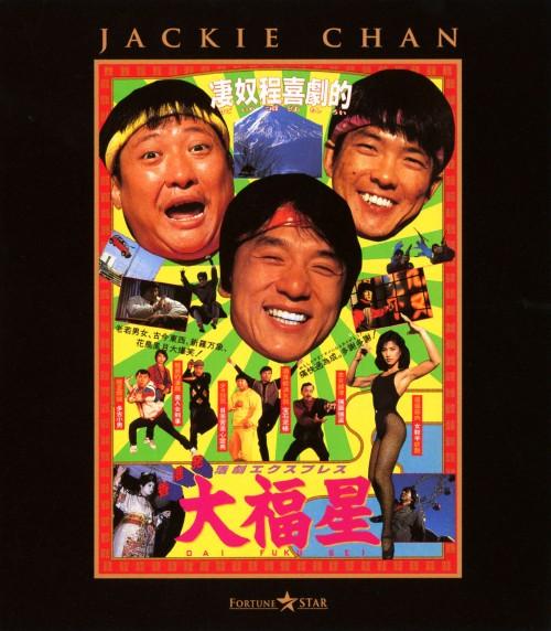 【中古】香港発活劇エクスプレス 大福星 【ブルーレイ】/ジャッキー・チェン