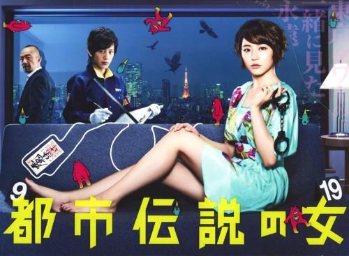 【中古】都市伝説の女 BOX 【ブルーレイ】/長澤まさみ