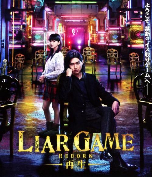 【中古】LIAR GAME REBORN 再生 スタンダード・ED 【ブルーレイ】/松田翔太