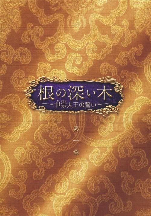 【中古】1.根の深い木 世宗大王の誓い ノーカット版 【ブルーレイ】/ハン・ソッキュ