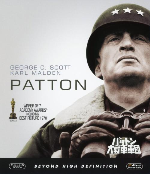 【中古】パットン大戦車軍団 【ブルーレイ】/ジョージ・C・スコット