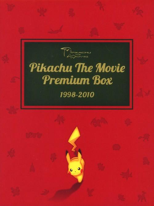 【中古】ポケットモンスター PIKACHU…BOX 1998-2010(劇) 【ブルーレイ】/松本梨香