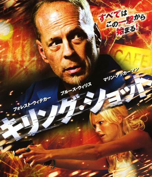 【中古】初限)キリング・ショット ブルーレイ&DVDセット 【ブルーレイ】/ブルース・ウィリス