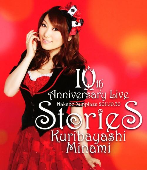 【中古】栗林みな実/10th Anniversary Live stor… 【ブルーレイ】/栗林みな実