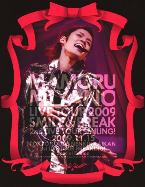 【中古】MAMORU MIYANO LIVE TOUR 2009 SMILE&BRE… 【ブルーレイ】/宮野真守