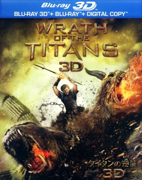 【中古】初限)タイタンの逆襲 3D&2D セット 【ブルーレイ】/サム・ワーシントン