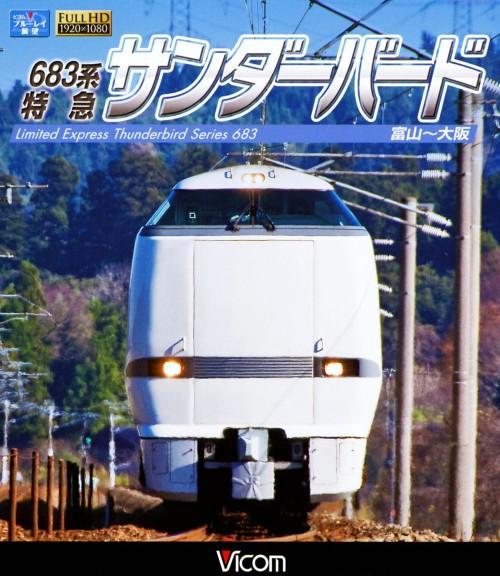 【中古】683系 特急サンダーバード 富山〜大阪【ブルーレイ】
