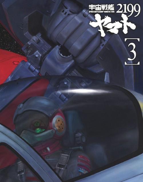 【中古】3.宇宙戦艦ヤマト2199 【ブルーレイ】/小野大輔