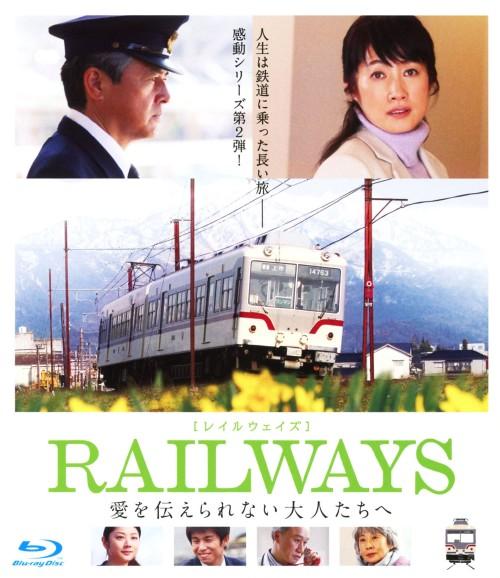 【中古】RAILWAYS 愛を伝えられない大人たちへ 【ブルーレイ】/三浦友和