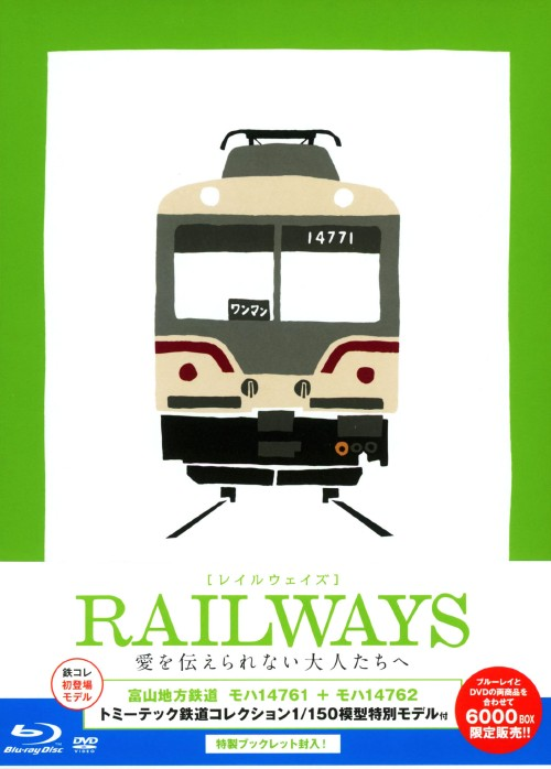 【中古】初限)RAILWAYS 愛を伝えられない…豪華版 【ブルーレイ】/三浦友和