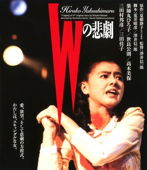【中古】Wの悲劇【ブルーレイ】/薬師丸ひろ子
