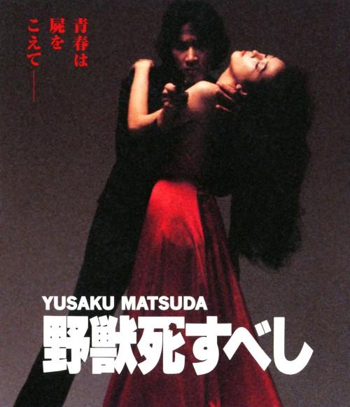 【中古】野獣死すべし (1980) 【ブルーレイ】/松田優作