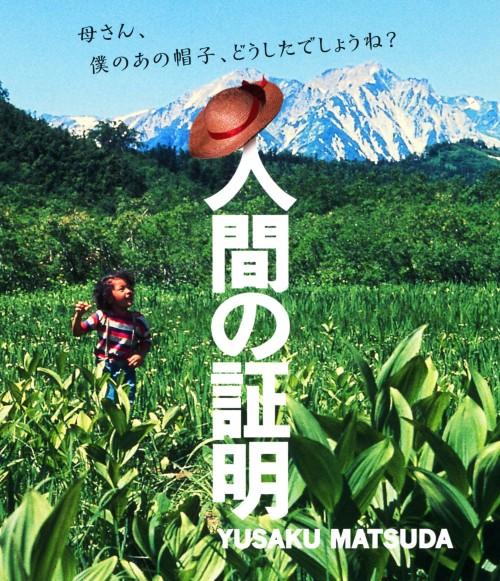 【中古】人間の証明 (1977) 【ブルーレイ】/松田優作