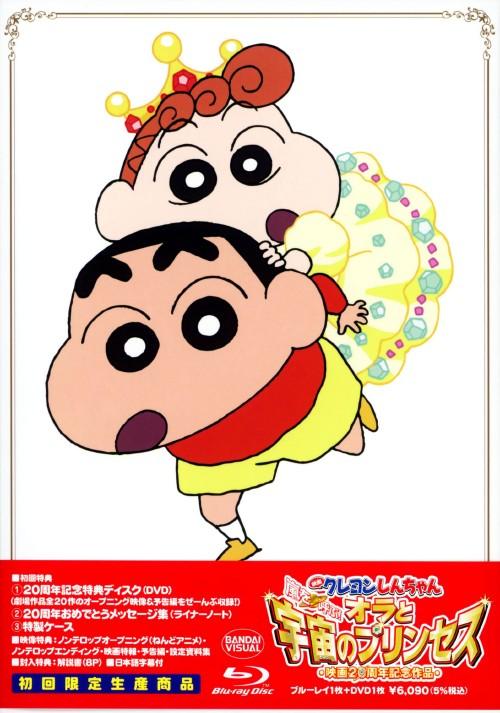 【中古】初限)クレヨンしんちゃん 嵐を呼ぶ!オラと…(劇) 【ブルーレイ】/矢島晶子