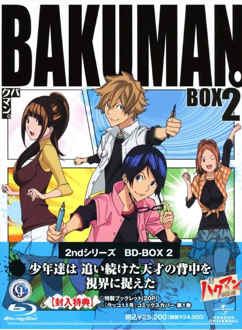 【中古】2.バクマン。2ndシリーズ BOX (完) 【ブルーレイ】/阿部敦