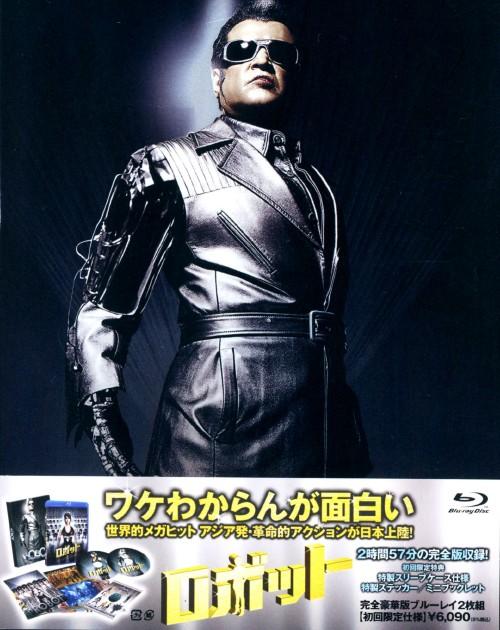 【中古】ロボット 完全豪華版 【ブルーレイ】/ラジニカーント