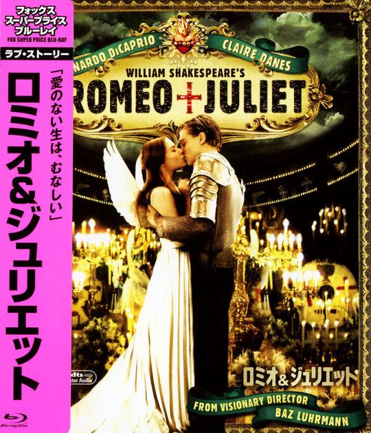 【新品】廉価】ロミオ&ジュリエット 【ブルーレイ】/レオナルド・ディカプリオ