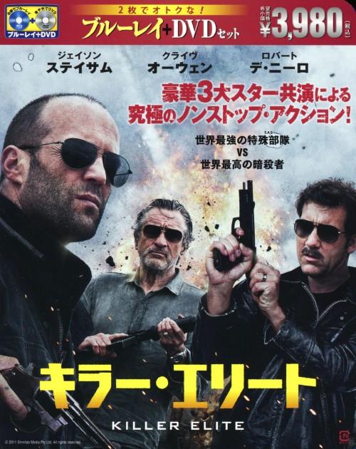 【中古】初限)キラー・エリート (2011) ブルーレイ&DVDセット 【ブルーレイ】/ジェイソン・ステイサム