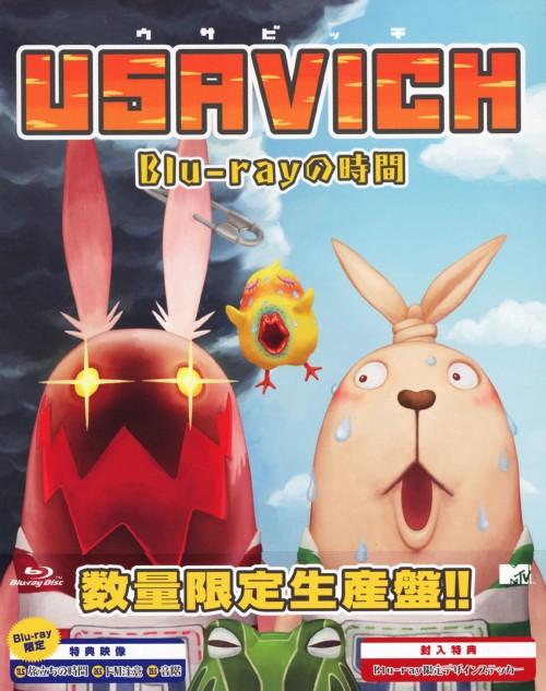 【中古】初限)USAVICH Blu-rayの時間 【ブルーレイ】/上野大典