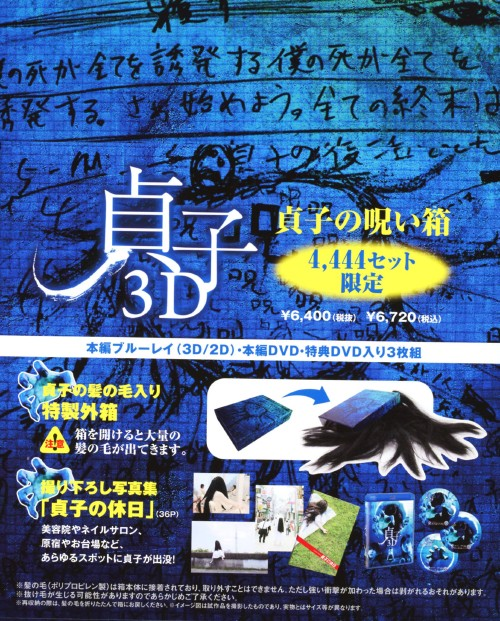 【中古】初限)貞子3D 貞子の呪い箱 【ブルーレイ】/石原さとみ