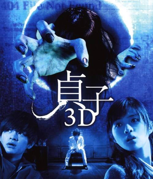 【中古】貞子3D 【ブルーレイ】/石原さとみ