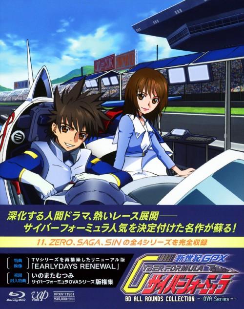 【中古】新世紀GPXサイバーフォーミュラ ALL ROU…OVA Series 【ブルーレイ】/金丸淳一
