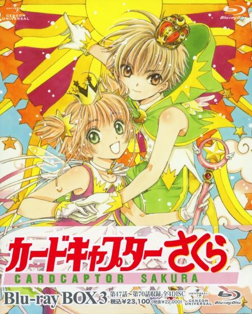 【中古】初限)3.カードキャプターさくら BOX 【ブルーレイ】/丹下桜