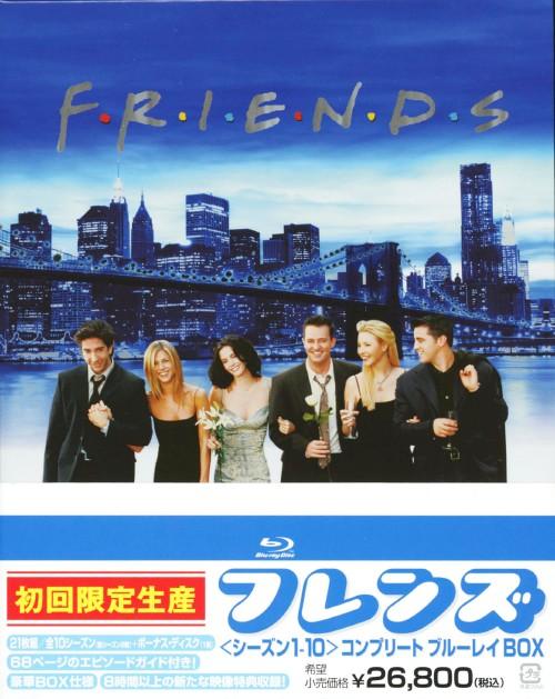 【中古】初限)フレンズ 1st-10th コンプリートBOX 【ブルーレイ】/ジェニファー・アニストン