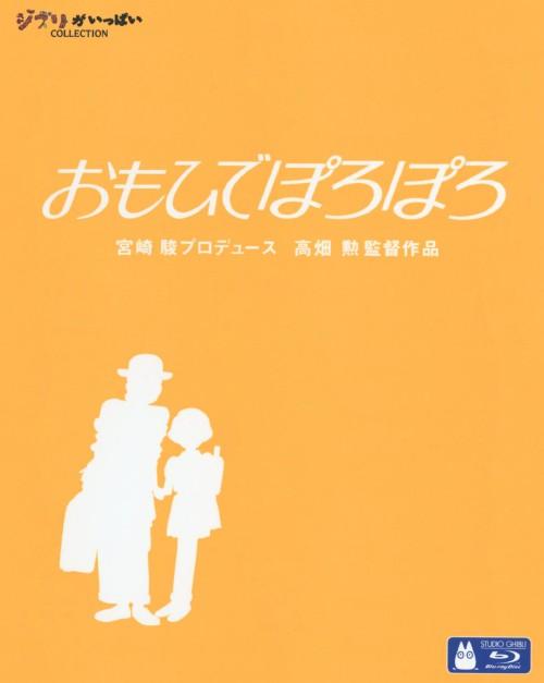 【中古】おもひでぽろぽろ 【ブルーレイ】/今井美樹