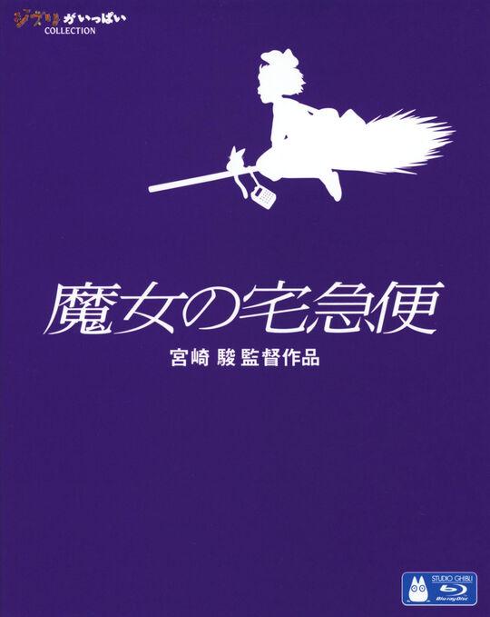 【新品】魔女の宅急便 【ブルーレイ】/高山みなみ