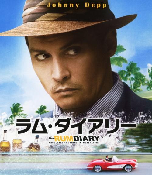 【中古】初限)ラム・ダイアリー ブルーレイ&DVDセット 【ブルーレイ】/ジョニー・デップ