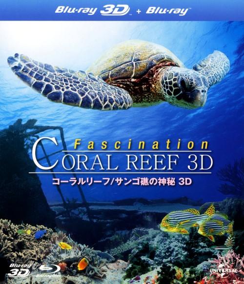 【中古】コーラルリーフ サンゴ礁の神秘 3D 【ブルーレイ】