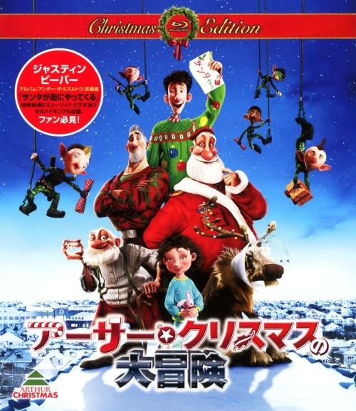 【中古】アーサー・クリスマスの大冒険 クリスマス・ED 【ブルーレイ】/ジェームズ・マカヴォイ