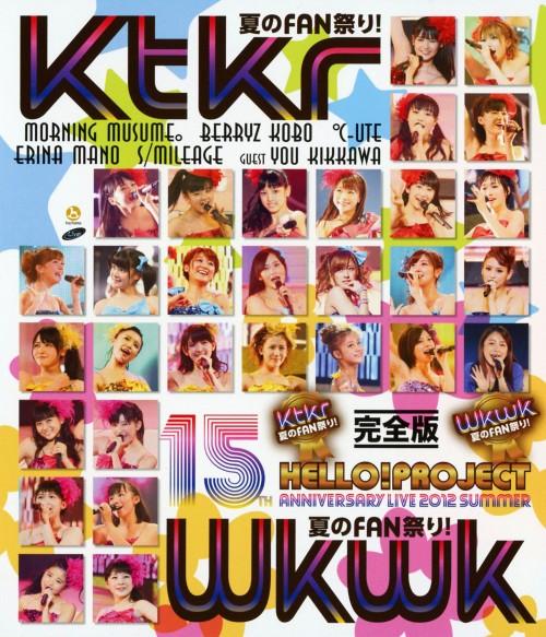 【中古】Hello!Project 誕生15周年 ライブ2012夏 Kt… 【ブルーレイ】/モーニング娘。