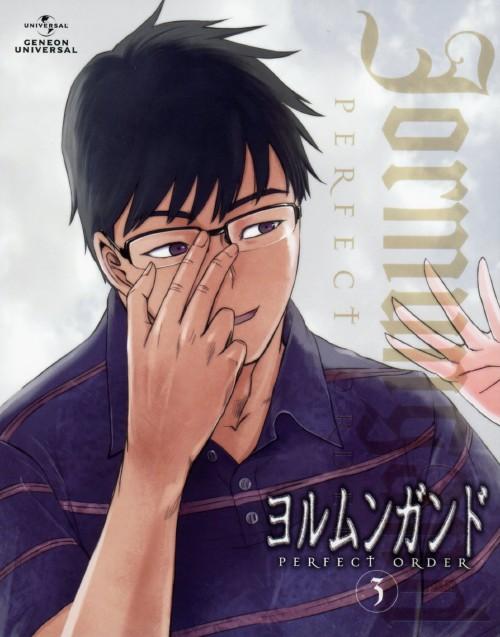 【中古】3.ヨルムンガンド PERFECT ORDER 【ブルーレイ】/伊藤静