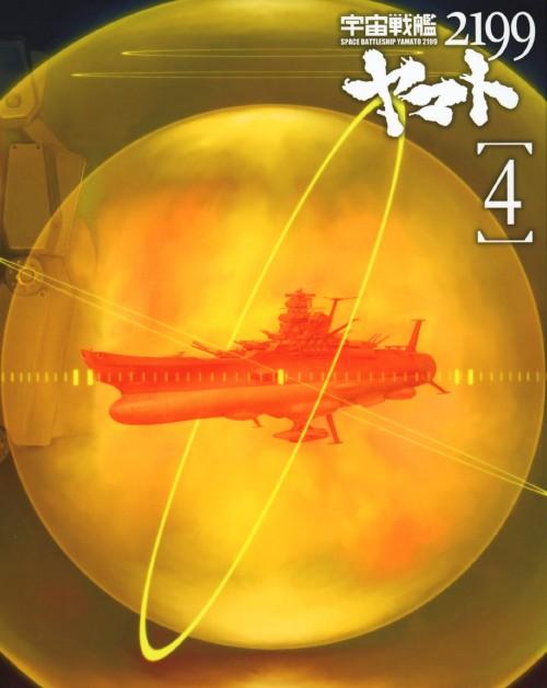 【中古】4.宇宙戦艦ヤマト2199 【ブルーレイ】/小野大輔