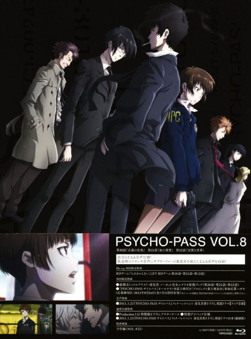 【中古】初限)8.PSYCHO-PASS サイコパス (完) 【ブルーレイ】/関智一
