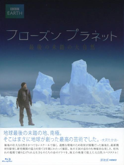 【中古】フローズン プラネット 最後の未踏の大自然 【ブルーレイ】/大沢たかお