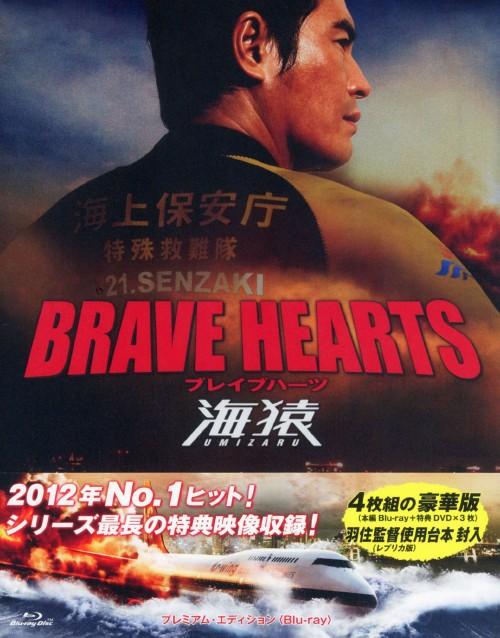 【中古】BRAVE HEARTS 海猿 プレミアム・ED 【ブルーレイ】/伊藤英明