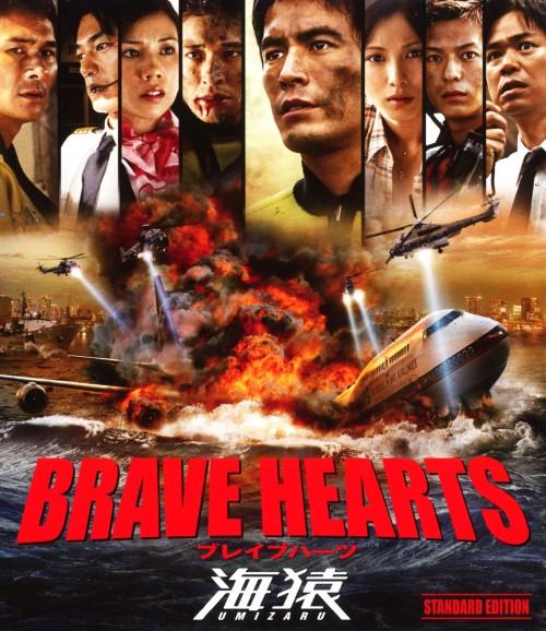 【中古】BRAVE HEARTS 海猿 スタンダード・ED 【ブルーレイ】/伊藤英明