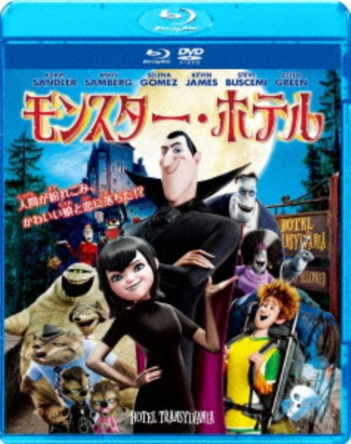 【中古】モンスター・ホテル BD&DVDセット 【ブルーレイ】/アダム・サンドラー