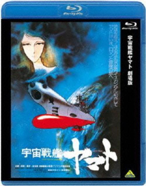【中古】宇宙戦艦ヤマト 劇場版 【ブルーレイ】/納谷悟朗